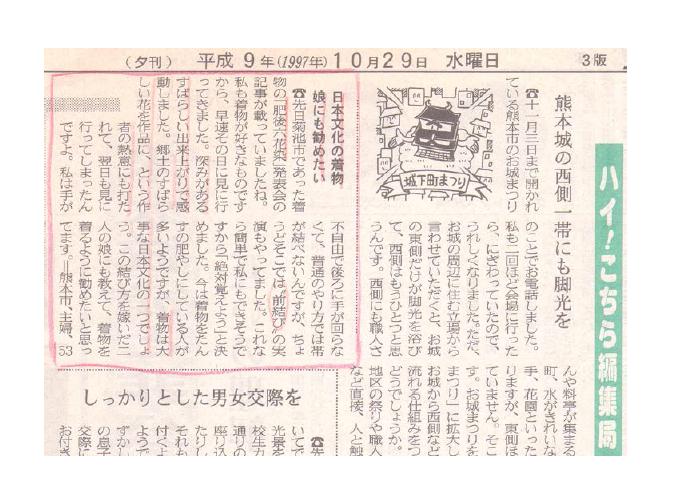 1997.1029 ハイ!こちら編集局