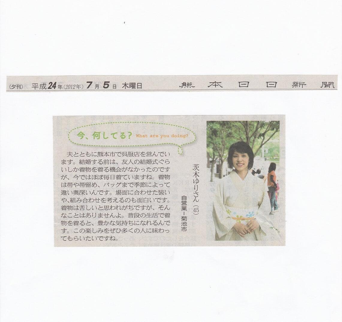2012.0705 熊日夕刊「今何してる?」