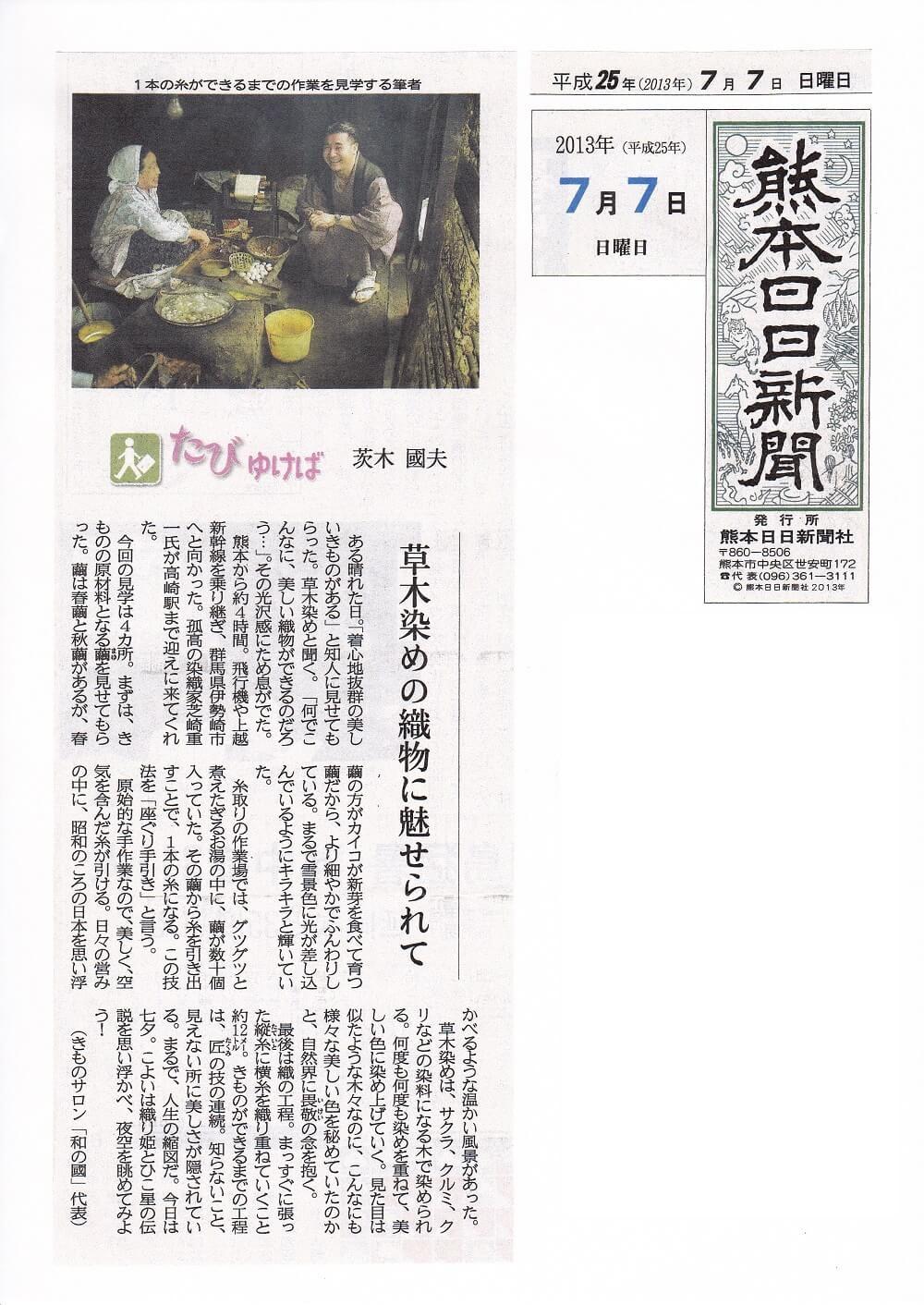 2013.0707 熊日たびゆけば