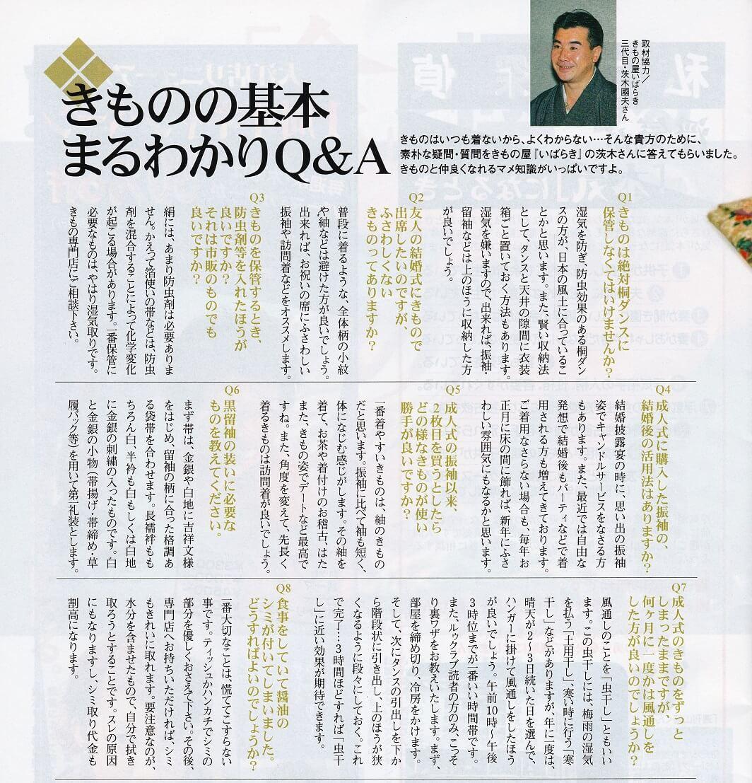 2000.11 ルークラブ・きものの基本まるわかりQ&A