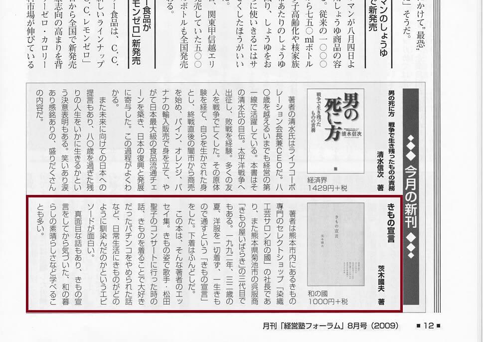 2009.08 月刊経営塾フォーラム