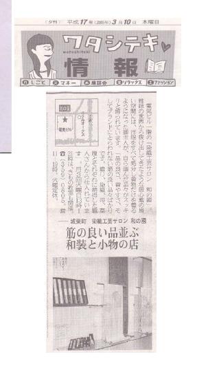 2005.0310 ワタシテキ情報