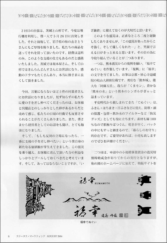 2016.08 業界誌・月刊ステータスマーケティング-4