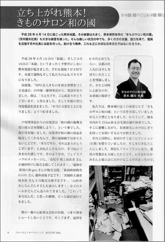 2016.08 業界誌・月刊ステータスマーケティング-2