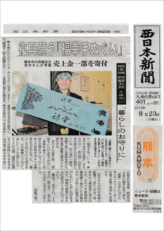 2016.0824 西日本新聞