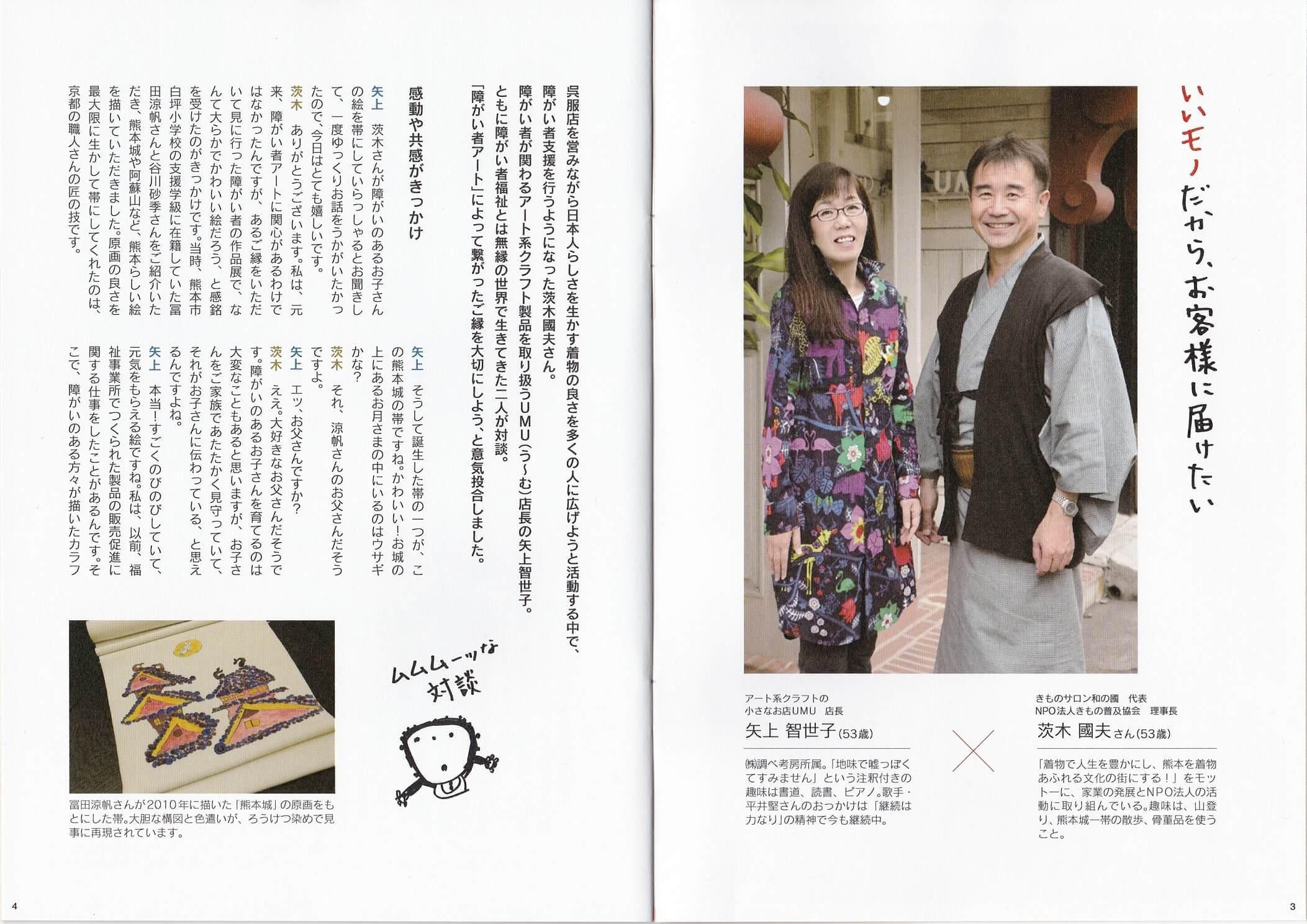 2015.0123 UMU(う~む)対談No.1