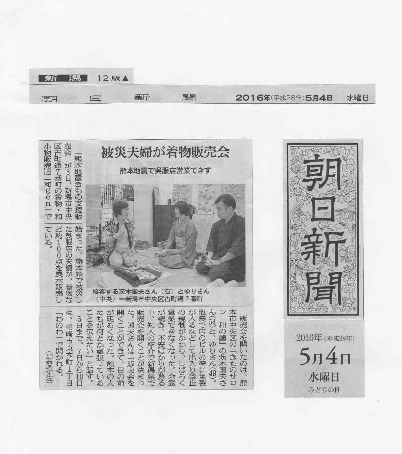 2016.0504 新潟版・朝日新聞