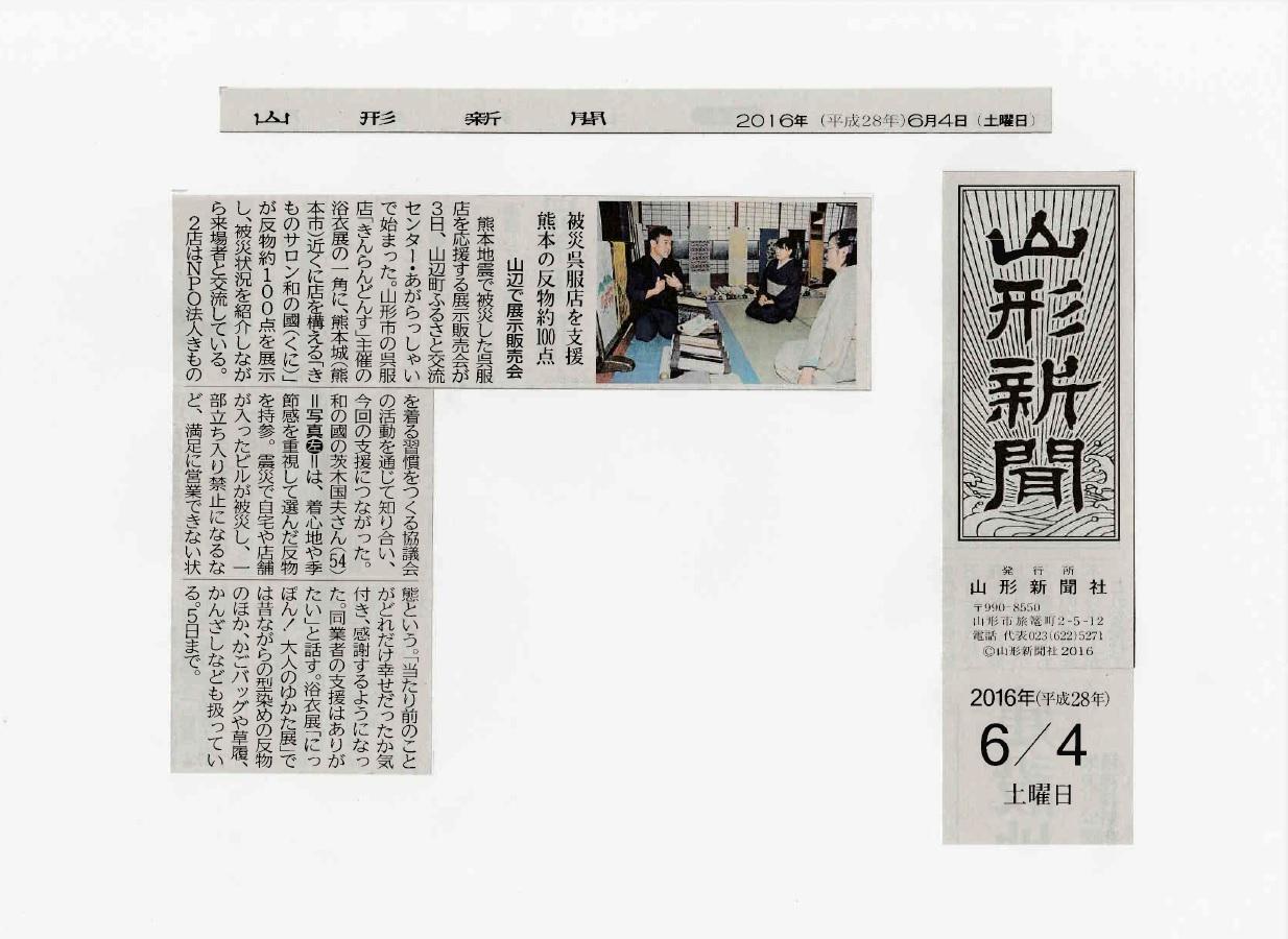 2016.0604 山形新聞