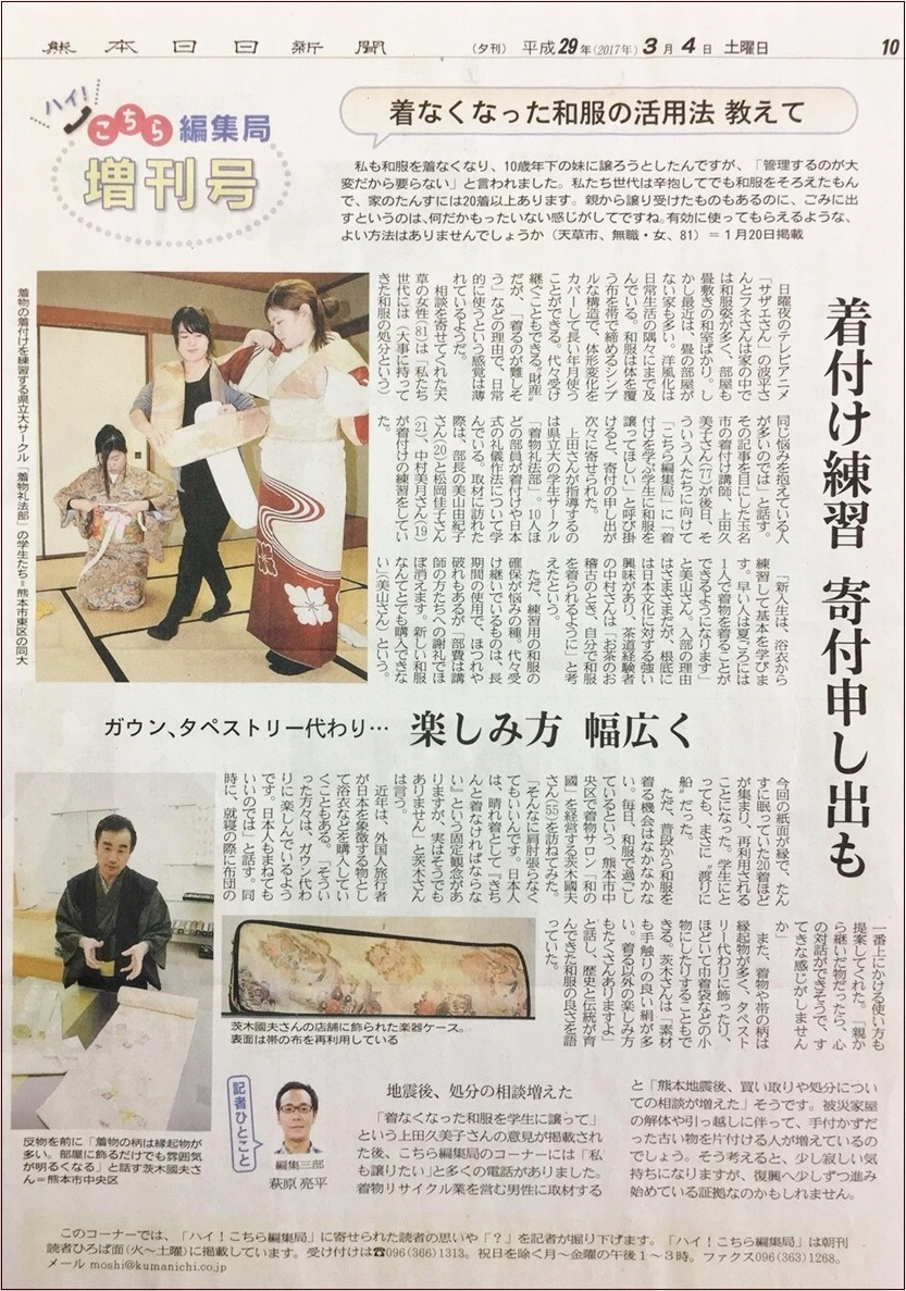 2017.03.04 熊日「ハイ!こちら編集局増刊号」