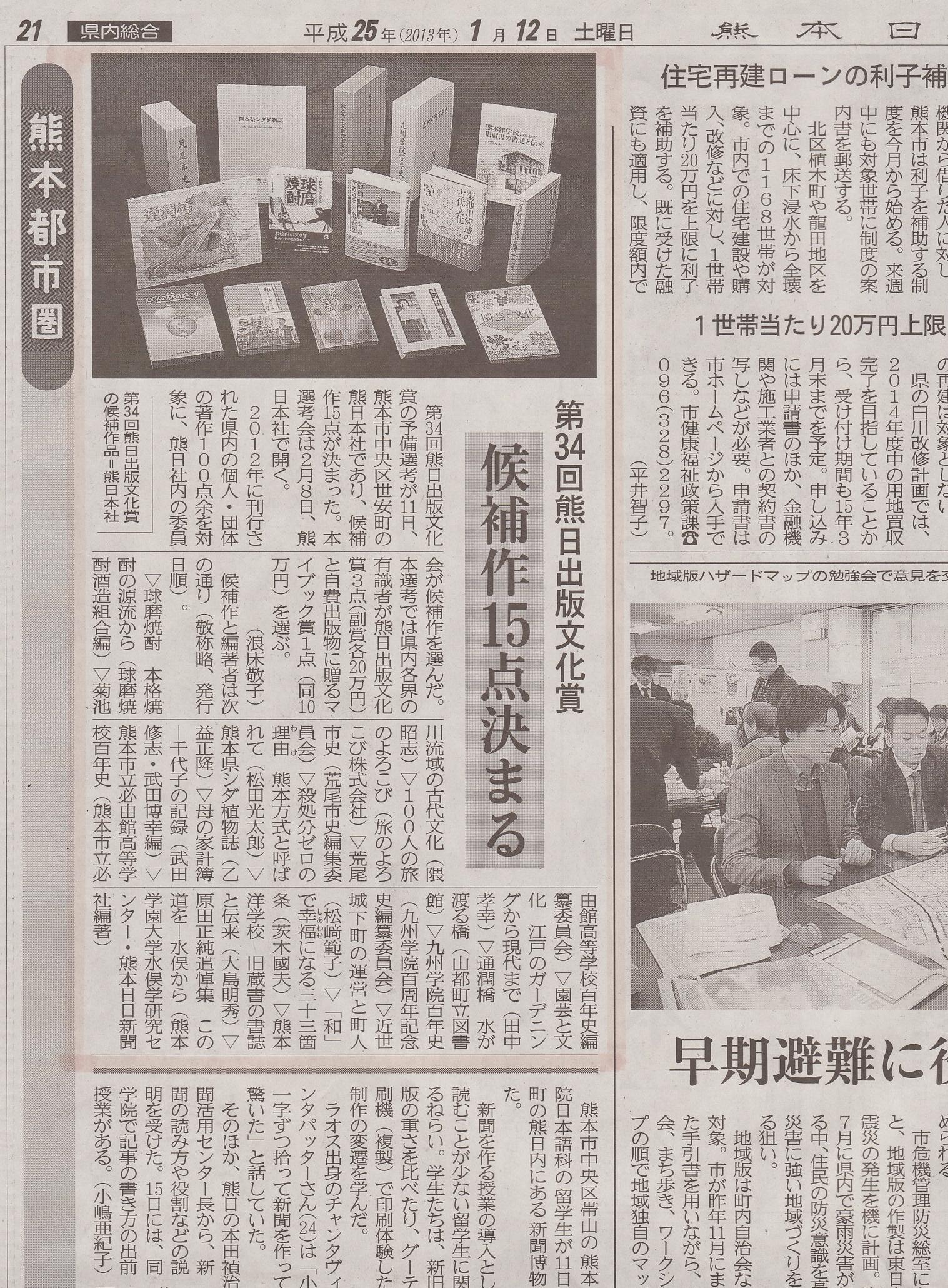 2013.0112 熊日出版文化賞候補