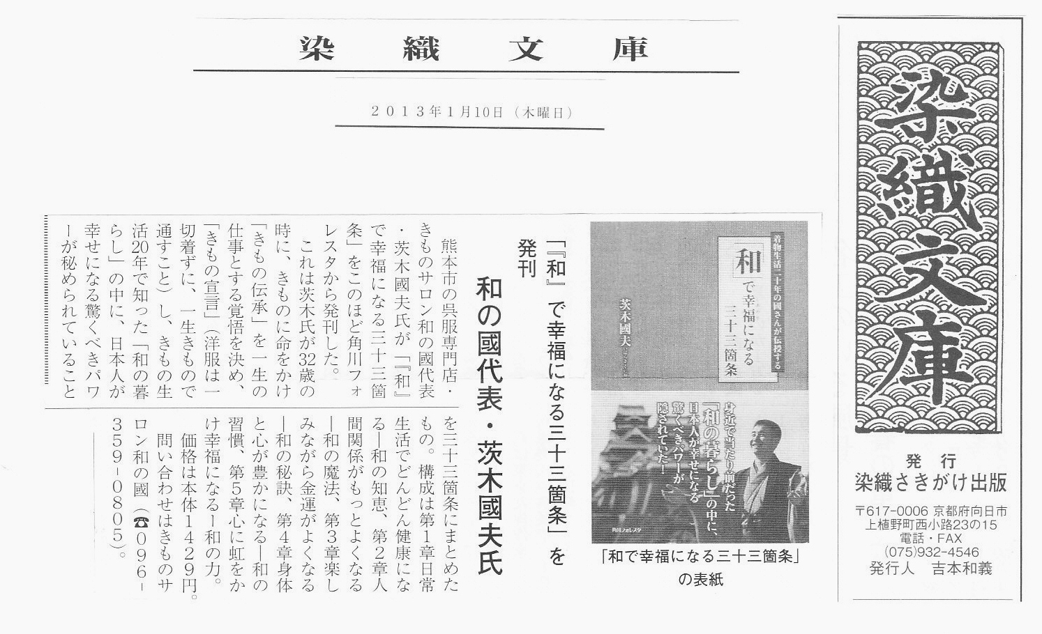 2013.0110 染織文庫