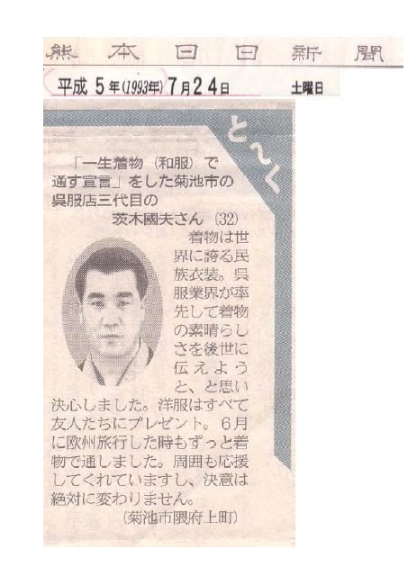 1993.0724 熊日とーく