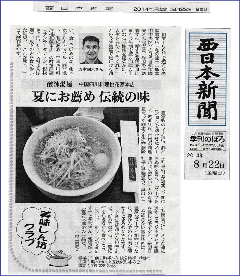 2014.0822 西日本新聞
