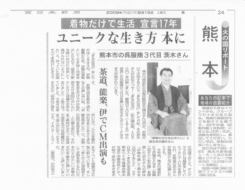 2009.0815 西日本新聞・火の国リポート