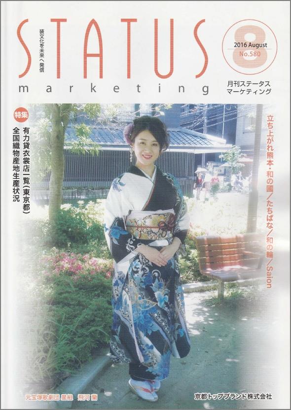 2016.08 業界誌・月刊ステータスマーケティング-1