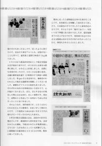 201608 業界誌・月刊ステータスマーケティング-3