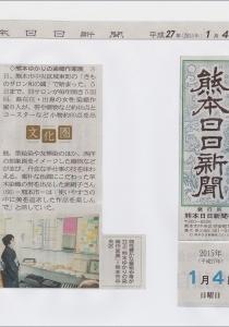 2015.0104 熊日ゆかり展