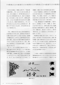 201608 業界誌・月刊ステータスマーケティング-4