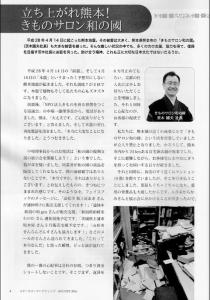 201608 業界誌・月刊ステータスマーケティング-2