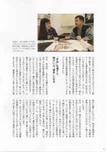 2015.0123 UMU(う~む)対談No.2