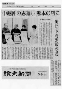 2016.0509 新潟版・読売新聞