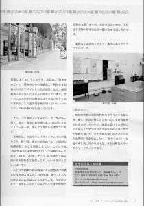 201608 業界誌・月刊ステータスマーケティング-5