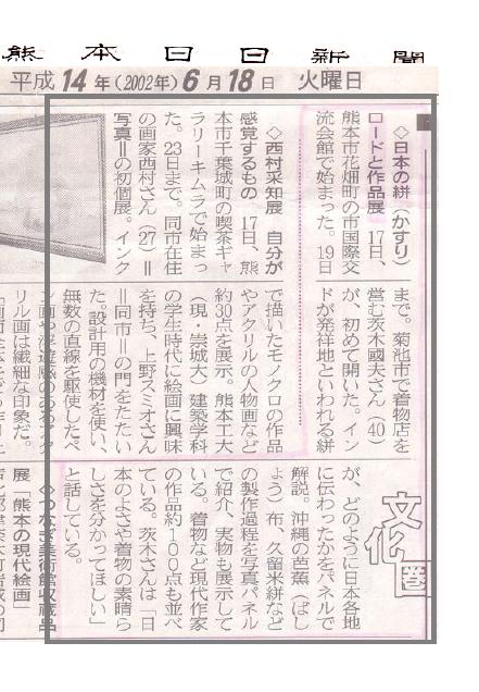 2002.0618 熊日絣ロード作品展