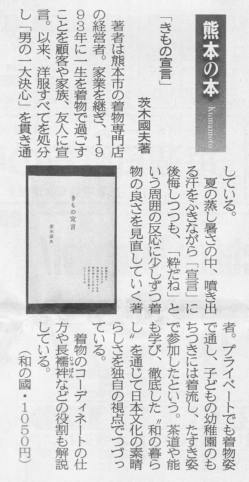 2009.0719 熊本日日新聞