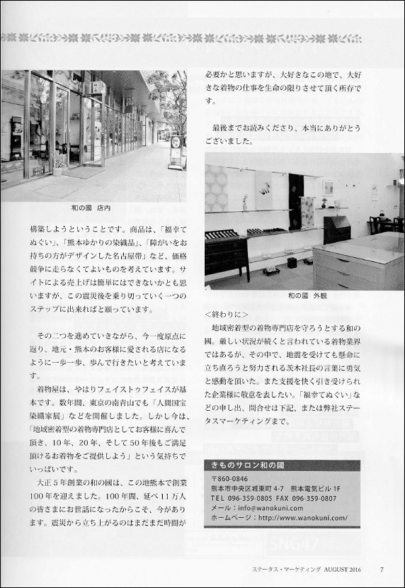 2016.08 業界誌・月刊ステータスマーケティング-5