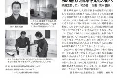 2010.03 経済同友会