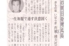 2003.0327 日本繊維新聞