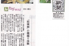 2013.0512 熊日たびゆけば