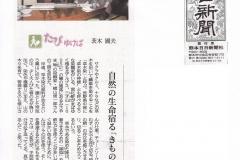 2013.1222 熊日たびゆけば