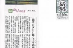 2013.1027 熊日たびゆけば
