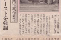 1996 和テーストを強調