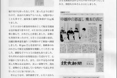 2016.08 業界誌・月刊ステータスマーケティング-3