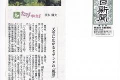 2013.0901 熊日たびゆけば