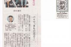 2013.0414 熊日たびゆけば