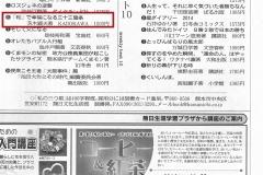 2013.1016 熊日ランキング