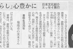 2012.1208 熊本日日新聞