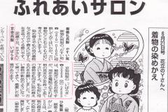 1997.0726 ふれあいサロン
