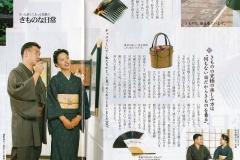 2000.11 ルークラブ・きものな日常