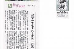 2013.1124 熊日たびゆけば