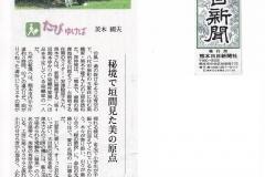 2013.0929 熊日たびゆけば