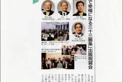 2012.12 くまもと経済