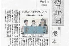 2016.0904 朝日新聞