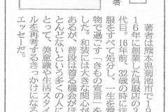 2009.0905 日経記事