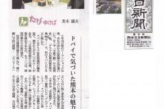2013.0609 熊日たびゆけば