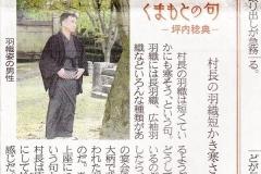 2013.1127 熊日羽織取材