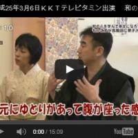 テレビタミン (KKTくまもと県民テレビ 茨木國夫 茨木ゆり